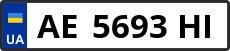Номер ae5693hі