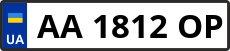 Номер aa1812op