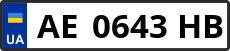 Номер ae0643hb