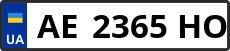 Номер ae2365ho