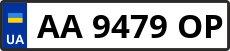 Номер aa9479op
