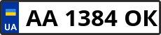 Номер aa1384ok