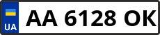 Номер aa6128ok