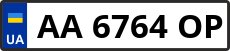 Номер aa6764op
