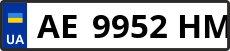 Номер ae9952hm