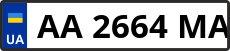 Номер aa2664ma