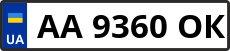 Номер aa9360ok