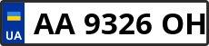 Номер aa9326oh