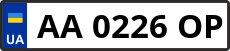 Номер aa0226op