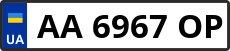 Номер aa6967op