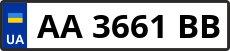 Номер aa3661bb