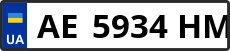 Номер ae5934hm