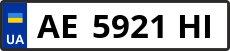 Номер ae5921hі