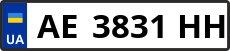 Номер ae3831hh