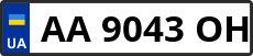 Номер aa9043oh