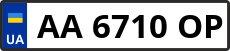 Номер aa6710op