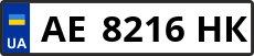Номер ae8216hk
