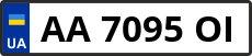 Номер aa7095oі