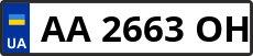 Номер aa2663oh