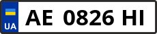 Номер ae0826hі