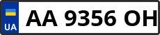 Номер aa9356oh