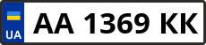 Номер aa1369kk