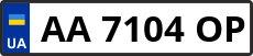 Номер aa7104op