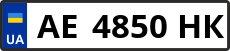 Номер ae4850hk