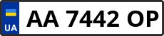Номер aa7442op