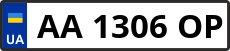 Номер aa1306op