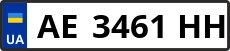 Номер ae3461hh