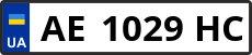 Номер ae1029hc