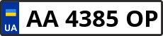 Номер aa4385op