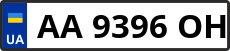 Номер aa9396oh