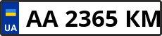Номер aa2365km