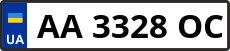 Номер aa3328oc
