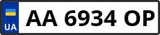 Номер aa6934op