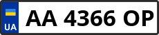 Номер aa4366op