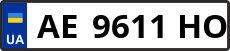 Номер ae9611ho