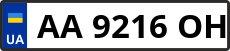 Номер aa9216oh