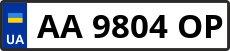 Номер aa9804op
