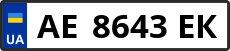 Номер ae8643ek