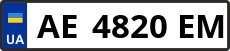 Номер ae4820em