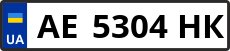 Номер ae5304hk