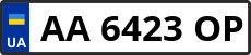 Номер aa6423op