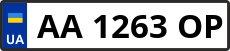 Номер aa1263op
