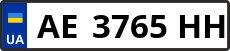 Номер ae3765hh