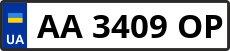 Номер aa3409op