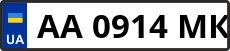 Номер aa0914mk