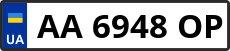 Номер aa6948op
